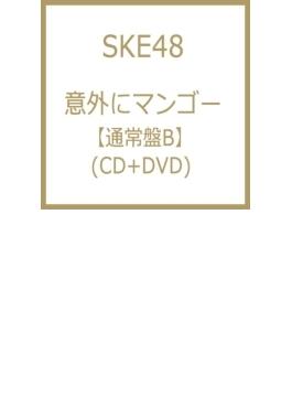 意外にマンゴー 【通常盤B】(+DVD)