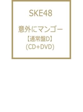 意外にマンゴー 【通常盤D】(+DVD)