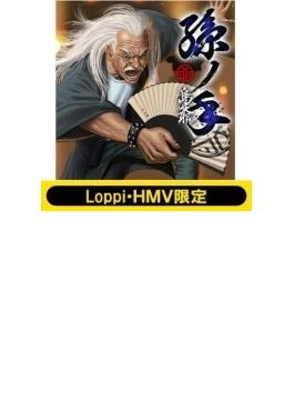 《Loppi・HMV限定 オリジナルラバーキーホルダー付きセット》 孫ノ手 【初回限定盤】(2CD)