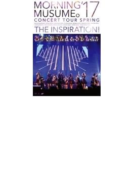 モーニング娘。'17 コンサートツアー春 ~THE INSPIRATION!~