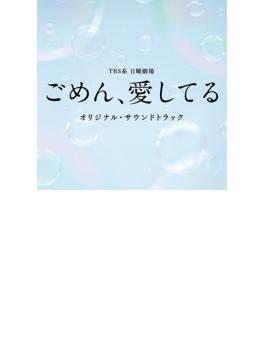 TBS系 日曜劇場 ごめん、愛してる オリジナル・サウンドトラック