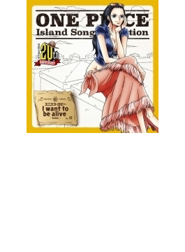 ONE PIECE Island Song Collection エニエス・ロビー「I want to be alive」