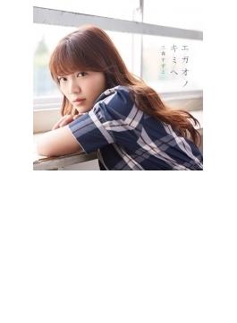 エガオノキミヘ / TVアニメ「結城友奈は勇者である -鷲尾須美の章-」主題歌 【初回限定盤】(+DVD)