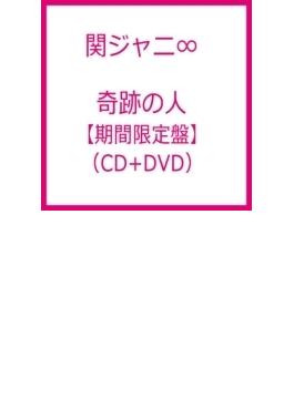 奇跡の人 【期間限定盤】(+DVD)