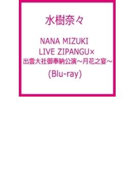 NANA MIZUKI LIVE ZIPANGU×出雲大社御奉納公演~月花之宴~ (Blu-ray)