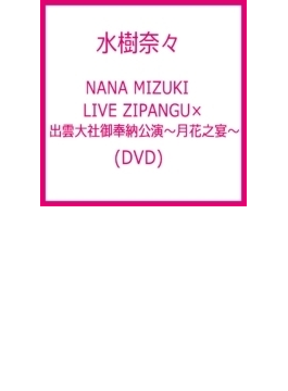 NANA MIZUKI LIVE ZIPANGU×出雲大社御奉納公演~月花之宴~