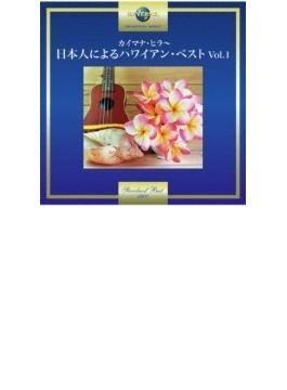カイマナ ヒラ ~日本人によるハワイアン ベスト Vol.1