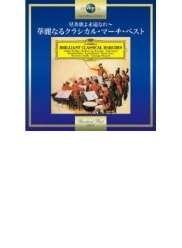 星条旗よ永遠なれ-brilliant Classical Marches