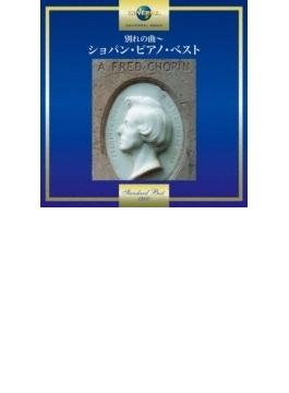 別れの曲-favorite Piano Works Of Chopin