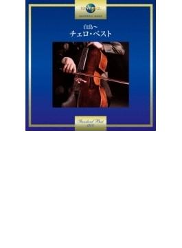 白鳥-favorite Cello Works
