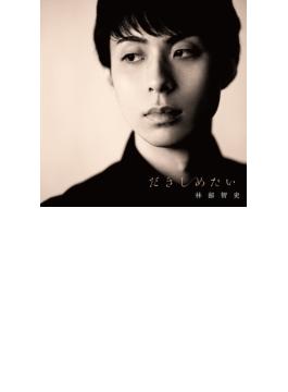 だきしめたい (デラックス盤) (+DVD)