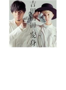 変身 (ボーナストラック盤)