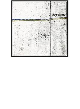 帰ってきたホフディラン III (Remastered)
