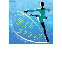 氷上のクラシック-ロード To 平昌