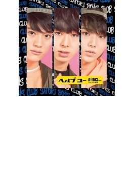ヘルプ ユー (B盤)