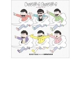 レッツゴー!ムッツゴー!~6色の虹~*CD+DVD