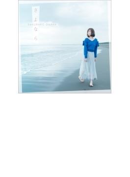 さよなら 【初回限定盤B】(+DVD)