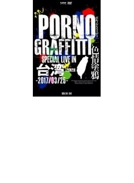 PORNOGRAFFITTI 色情塗鴉 Special Live in Taiwan 【初回生産限定盤】