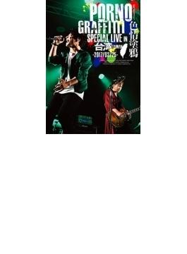 PORNOGRAFFITTI 色情塗鴉 Special Live in Taiwan (Blu-ray)
