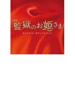 TBS系 火曜ドラマ 監獄のお姫さま オリジナル・サウンドトラック