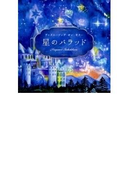 星のバラッド~ディズニーソング オン ギター