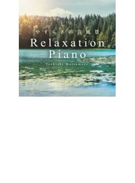 リラクセーション ピアノ~やすらぎの音風景