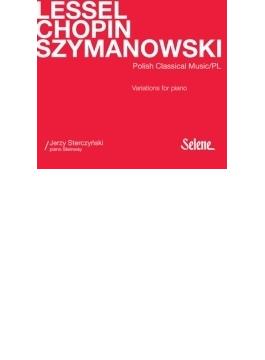 ピアノのための変奏曲集~ショパン、シマノフスキ、レッセル イェジー・ステルチンスキ