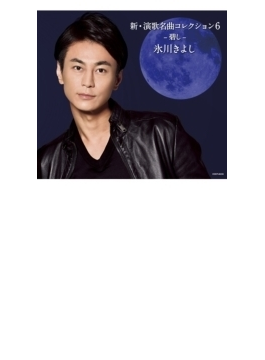 新・演歌名曲コレクション 6 -碧し- 【Bタイプ】