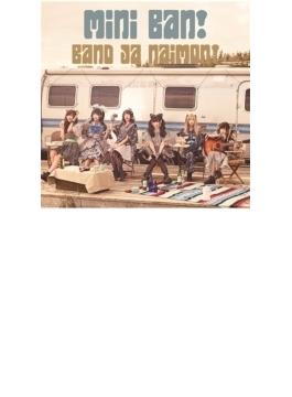 ミニバン! 【初回限定盤】(+Blu-ray)