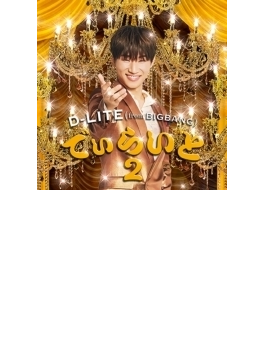 でぃらいと 2 (CD+スマプラ)