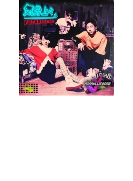 《Loppi・HMV限定先行販売》気分上々↗↗↗ YUTORI re:mix