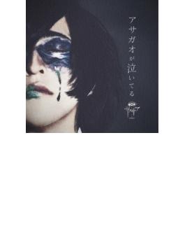 アサガオが泣いている 【初回限定盤】(+DVD)