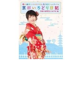 横山由依(AKB48)がはんなり巡る 京都いろどり日記 第2巻 「京都の絶景 見とくれやす」編 (Blu-ray)