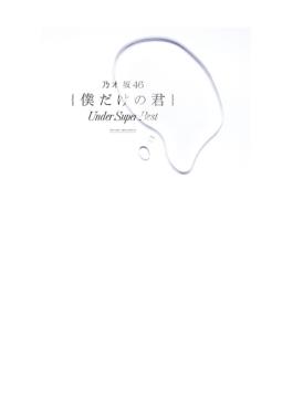 僕だけの君~Under Super Best~ 【初回生産限定盤】(2CD+DVD)
