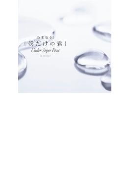 僕だけの君~Under Super Best~ (2CD)