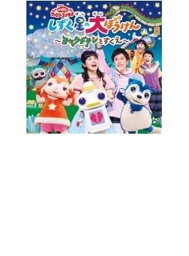 NHK「おかあさんといっしょ」ファミリーコンサートしずく星(ぼし)の大ぼうけん~ヨックドランをすくえ
