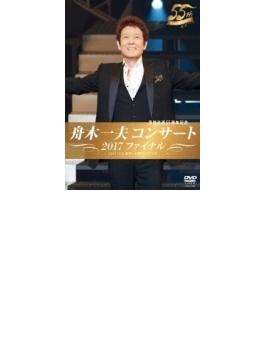 舟木一夫コンサート2017ファイナル