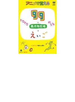 コロムビアキッズ アニメで覚えるトクトク99のうた 県庁所在地のうた えいごのうた ・dvd+cd暗記ソング集・ (+cd)