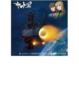 君、ヒトヒラ / Crimson Red / 宇宙戦艦ヤマト2202
