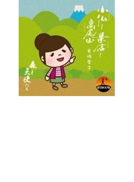 小仏・景信・高尾山