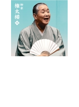 柳家権太楼14「朝日名人会」ライヴシリーズ123 「死神」「鰻の幇間」「薮入り」「抜け雀」