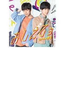 おしえてョ (アーティスト盤) (+dvd)