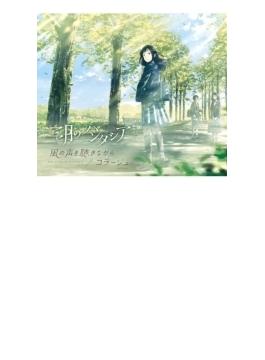 風の声を聴きながら / コラージュ 【初回生産限定盤】(+DVD)