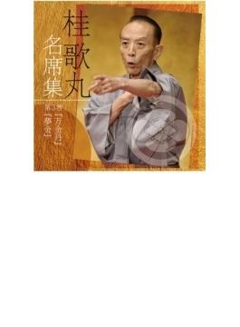 桂歌丸 名席集 3 万金丹 / 夢金