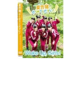 Wake Up Girls! Dvd 夏合宿、やらせてください!