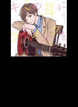キミの耳にラブソングを 【初回生産限定盤】(+DVD)