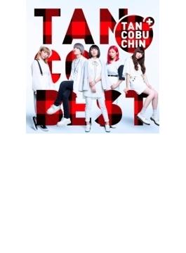 TANCOBEST 【TYPE-C 初回生産限定】 (CD+特典DVD)