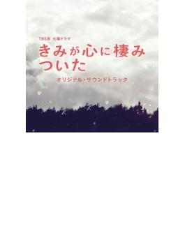TBS系 火曜ドラマ きみが心に棲みついた オリジナル・サウンドトラック
