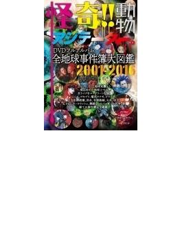 全地球事件簿大図鑑 2001-2016
