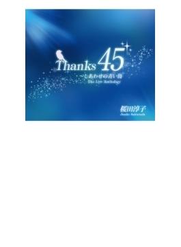 Thanks45 ~しあわせの青い鳥 [The Live Anthology] (3CD+DVD+ブックレット)